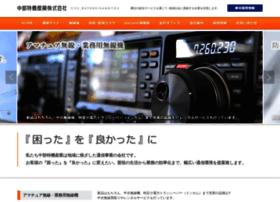 chutoku.co.jp