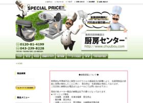chuubou.com