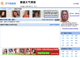 chuxiong.tqybw.com