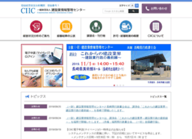 ciic.or.jp