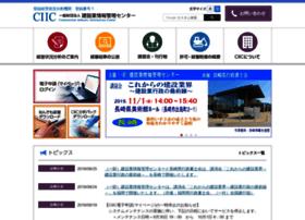 ciic.or.jp