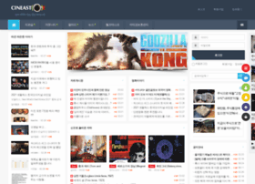 cineast.co.kr