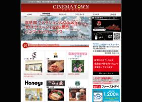 cinema-town.jp