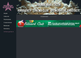 cinemaclub3d.ru