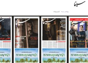 cinemanewspaper.ir