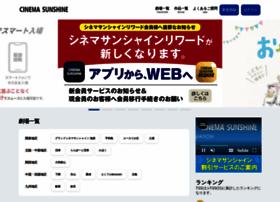 cinemasunshine.co.jp