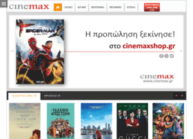 cinemax.gr