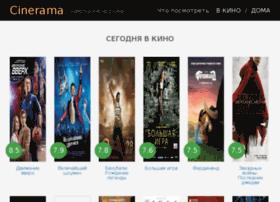 cinerama.ru