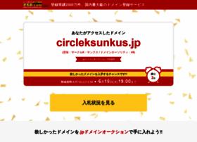 circleksunkus.jp