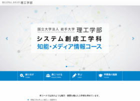 cis.iwate-u.ac.jp