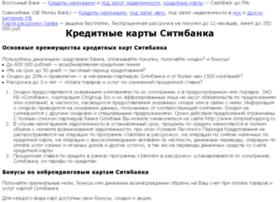 citibank-online.ru