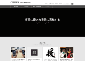 citizen.co.jp