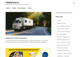 citofarma.ru