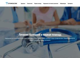 citomedicine.ru