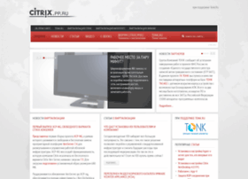 citrix.pp.ru