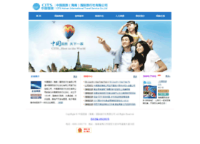 citshainan.com