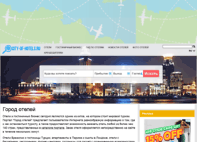 city-of-hotels.ru
