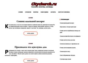 citychurch.ru