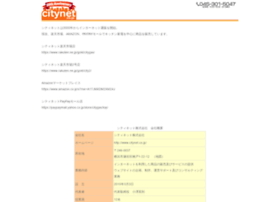 citynet.co.jp