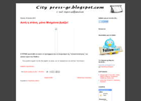 citypress-gr.blogspot.com