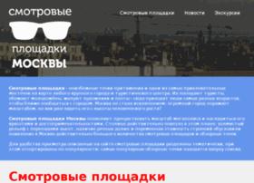cityscape.mosprogulka.ru