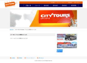 citytours.co.jp