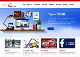 cityweb.com.tw