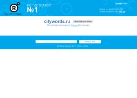 citywords.ru