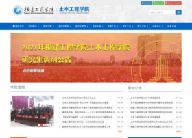 civil.fjut.edu.cn