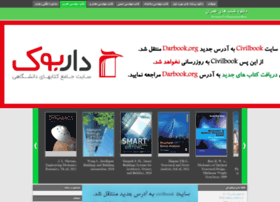 civilbook.blog.ir