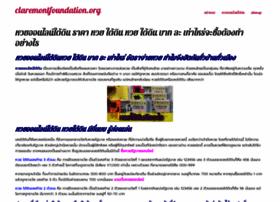 claremontfoundation.org