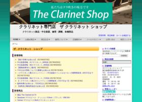 clarinet-shop.co.jp