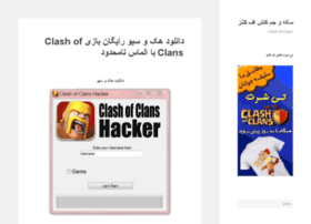clashofclans.buynama.ir