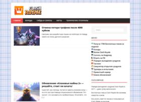 clashroyale-guide.ru