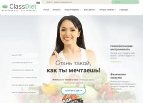 classdiet.ru