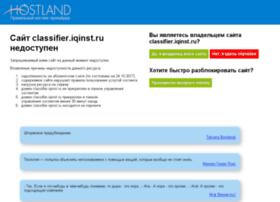 classifier.iqinst.ru