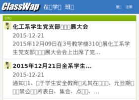 classwap.com