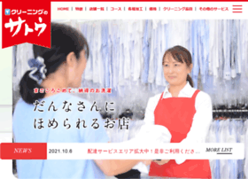 cleaning-satou.jp