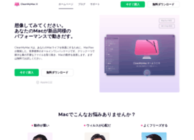 cleanmymac.jp