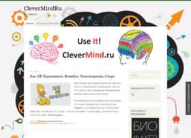 clevermind.ru