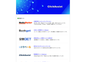 click-assist.com