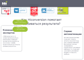 click.hiconversion.ru