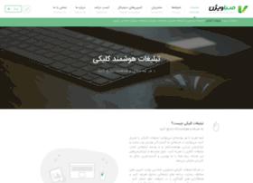 click.sabavision.com