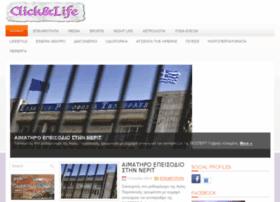 clickandlife.gr