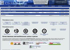 clickkoleso.ru