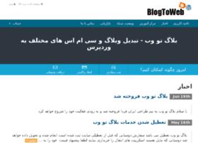 client.blogtoweb.ir