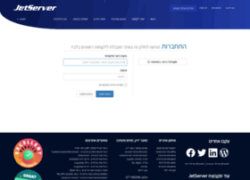 clients.jetserver.co.il
