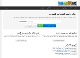 clients.webhost84.org