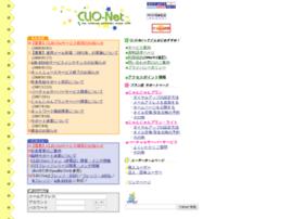 clio.ne.jp