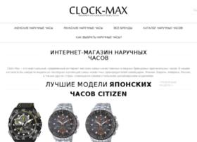 clock-max.ru